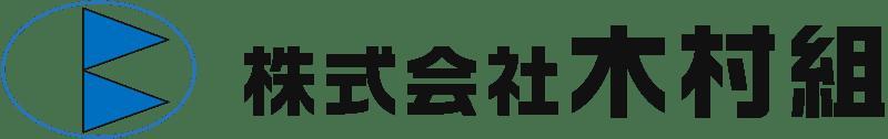 株式会社木村組